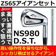 【あす楽】〈ポイント10倍〉スリクソン Z565 アイアンセット(5-Pw) N.S.PRO 980GH DST スチールシャフト ダンロップ【GS7】【ASU】
