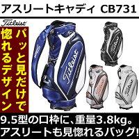 タイトリスト CB731 アスリートスポーツモデルキャディバッグ 9.5型 3.8kg 送料無料