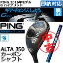 【あす楽】【中古】 ピンゴルフ 2016 Gハイブリッド ALTA J50シャフトモデル [PING]【ゴルフクラブ】[GUSED]【GS7】【ASU】