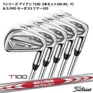 [Délivrance d'un coupon super-t utilisable à partir du 5/1!] (Musique pour demain) (10 points de temps) Série Titleist T Iron T100 5 pièces (# 6- # 9, P) NSPRO Modus 3 Tour 105 [ Golf Club] (Livraison instantanée) [ASU]