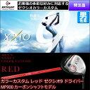 Xxio9-dr-red00