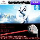 Xxio9-fw-red00