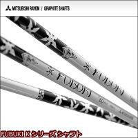 【取り寄せ】三菱レイヨンFUBUKIKシリーズシャフト単体販売カーボンシャフト【MITSUBISHIRAYONSHAFT】