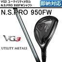Vg3u950fw-s0