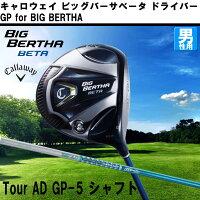 【予約販売】ビッグバーサベータドライバーTourADGP-5シャフトキャロウェイゴルフ[Callaway]【ゴルフクラブ】【送料無料】