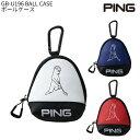 (あす楽対応)ピンゴルフ GB-U196 ボールケース PING ゴルフ小物(即納)【ASU】