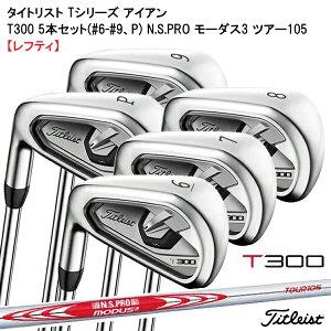 [Emission d'un coupon super-t qui peut être utilisé à partir du 5/1!] (Musique pour demain) (10 points de temps) (Lefty) Série Titleist T Iron T300 5 pièces (# 6- # 9, P) NSPRO Modus 3 Tour 105 (Golf Club) (Série T) [ASU]