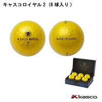キャスコ贅沢な飛び純金の輝きキャスコロイヤル2ゴルフボール(6球入)[kascoROYAL2]