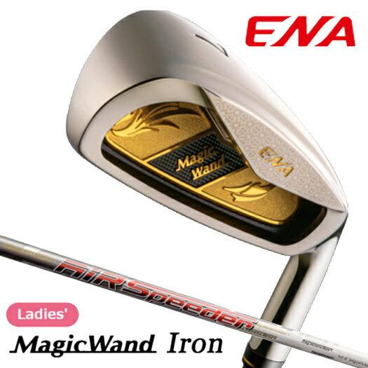 ENA エナゴルフ Magic Wand マジック ワンド AIR SPEEDERシャフト レディース アイアンセット 4本セット(8、9、Pw、Aw1)