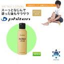 ファイテン【phiten】 メタックス ローション 120ml 【ボデ...