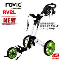 ロビックbyクリックギアRV2Lプッシュカート(ホワイト/ライム)