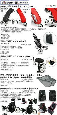 クリックギアモデル3.5+プッシュカート