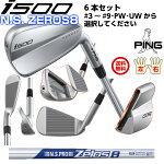 ピンi500アイアン6本セットPING純正スチールシャフトN.S.PROZEROS8公認フィッターが対応いたします。左右有日本正規品