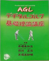 AGLデヂタルゴルフ基礎理論講座