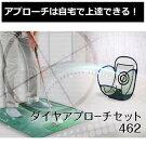 DAIYAGOLFダイヤアプローチセットTR-462アプローチ練習器具3点セット