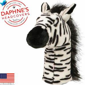 達菲需要☆DAPHNE'S原始物斑馬司機腦袋覆蓋物DA-ZEBRA