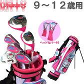 【送料無料】 ハローキティ HELLO KITTY GO! ゴルフ ジュニアセット (9-12歳用)(右打用) 1601-9-12 【ゴルフ】