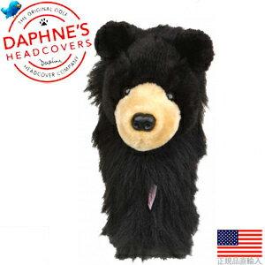 達菲需要☆DAPHNE'S黑色貝爾德黑麥酒吧腦袋覆蓋物DA-BK-BEAR
