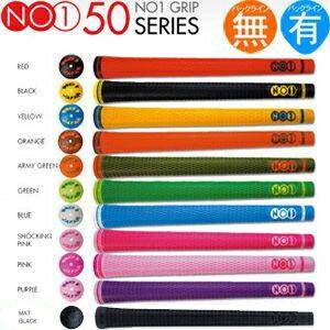NO1グリップNOWON(ナウオン)50シリーズウッド&アイアン用グリップ(バックライン有・無) 全11色  200円ゆうパケッ