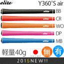 【ゆうパケット配送10本セット】 エリート elite グリップ Y360°S air (バックライン有/無) 【全5色】 Y360S-AIR 【ゴルフ】