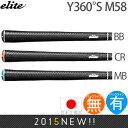 エリート elite グリップ Y360°S M58 (バックライン有・無)【全3色】 Y360S-M58 【200円ゆうメール対応商品】【ゴルフ】