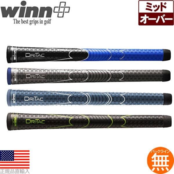 純正品 ウィンWinnDriTacミッドサイズウッド&アイアン用グリップ 全4色 6DT 200円ゆうパケット対応商品  ゴル