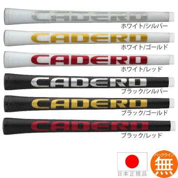 カデロ ツーバイツー ヌート(CADERO 2×2 NUT) 下巻き専用 ウッド&アイアン用グリップ 【先端部分同色】【全6色】 C-2X2UT 【200円ゆうメール対応商品】【ゴルフ】