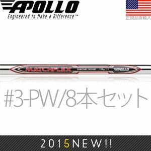 #3-W.8部安排★阿波羅☆Apollo Matchflex鋼鐵鐵桿軸(0.355