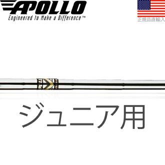 供小阿波羅☆Apollo使用的鋼鐵木材軸APMJR-W