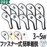 【10個セット】 オリジナル ジッパー付きアイアンカバー ホワイト(#3〜SW) 【全5色】 134 【ゴルフ】