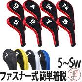 【ゆうメール配送8個セット】 ジッパー付きアイアンカバー ブラック #5〜SW 【全5色】 60 【ゴルフ】