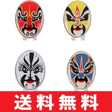 【ゆうパケット配送】 ペキン オペラ マスク(Peking Opera Mask) 合金 クリップマーカー A-3 【ゴルフ】