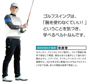 【日本正規品】朝日ゴルフ中井学プロ考案スイング練習器学ベルト(マナベルト)【装着するだけで理想的なスイングが学べます。】【ゴルフ】