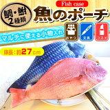リアル魚ポーチ 沢山入って便利 84267 【フィッシング】