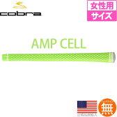 コブラ Cobra AMP Cell REL 360 レディース アンダーサイズ ウッド&アイアン用グリップ 【ラムキン社製】 111981900 【200円ゆうメール配送可能】【ゴルフ】