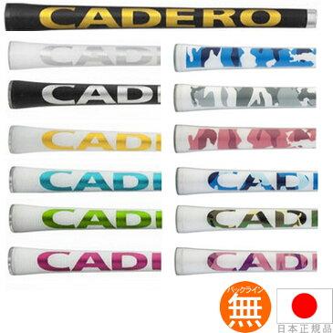 カデロ ツーバイツー エアー(CADERO 2×2 AIR Type-C/Type-L) ウッド&アイアン用グリップ 【全13色】 CDR2x2CLR 【先端部分同色】【200円ゆうメール対応商品】【ゴルフ】