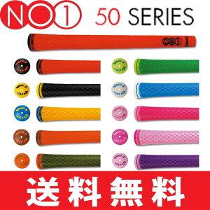 NO1グリップ☆NOWON(ナウオン)50シリーズウッド&アイアン用グリップ(バックライン有・無)【全11色】【ゴルフ】