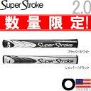 【特価品】 スーパーストローク SUPER STROKE ミッドスリム 2.0 パターグリップ 【US正規品】 ST0020U 【200円ゆうメール配送可能】【ゴルフ】