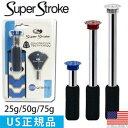 【ゆうパケット配送無料】 スーパーストローク SUPER STROKE プラスシリーズ カウンターコア ウェイト(25g/50g/75g)&レンチセット【US正規品】 ST0048-ML 【ゴルフ】の商品画像