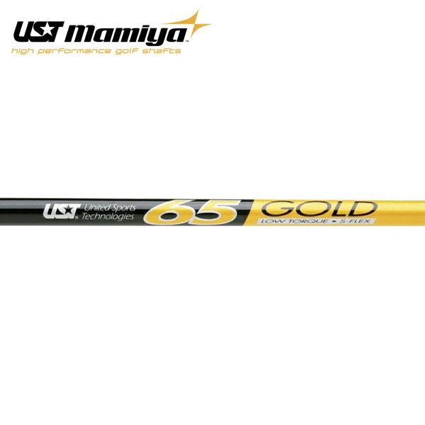 クラブ用パーツ, シャフト UST 65 Gold (US) (UST Mamiya 65 Gold)