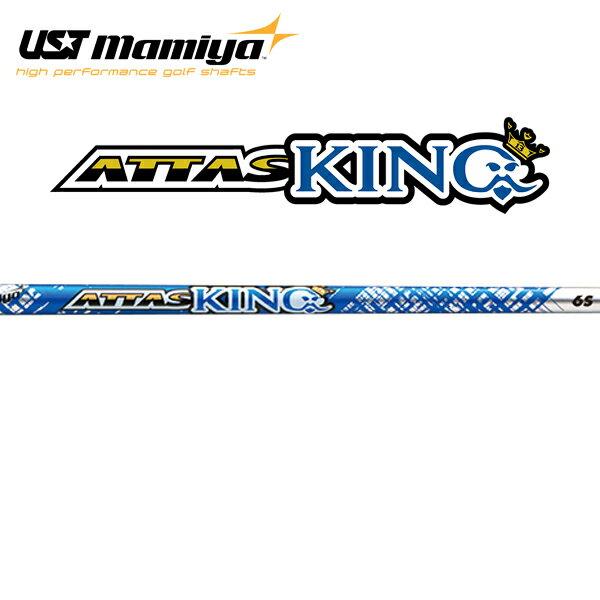 クラブ用パーツ, シャフト UST (UST Mamiya ATTAS KING 13)