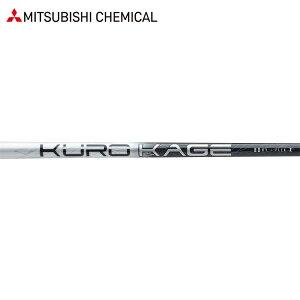 三菱ケミカル KURO KAGE Hybrid 80