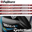 【ポイント20倍】【テーラーメイド M1/M2/R15 スリーブ装着シャフト】フジクラ スピーダー エボリューション III (Fujikura Speeder Evolution III)
