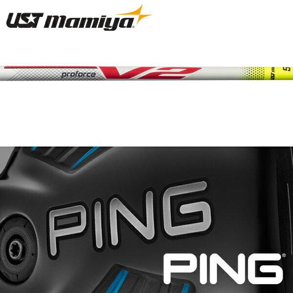 クラブ用パーツ, シャフト PING G400GG30G25i25ANSER UST V2 556575 (2018) (US) (UST Mamiya ProForce V2 556575 2018 Ver.)