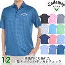 キャロウェイ Callaway ゴルフウェア メンズ シャツ トップス ポロシャツ 春夏 おしゃれ ...