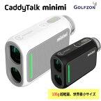 【送料無料】ゴルフ用 レーザー式距離測定器 CaddyTalk minimi/キャディトークミニミ