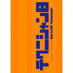 12-13 DVD snow HOW TO テクニシャン 8 (visb00124) Sclover Project スノーボード ムービー【店頭受取対応商品】