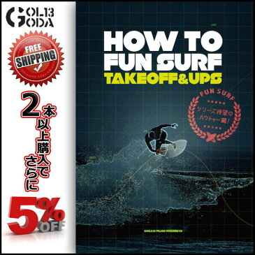送料無料 サーフィン DVD HOW TO FUN SURF -TAKE OFF & UPS- ファンサーフ テイクオフとアップス 人気シリーズのハウトゥーシリーズ SURF【ブラックフライデー】【サイバーマンデー】