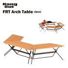 台形テーブルHANGOUTアーチテーブル/ウッドトップ(FRT-7030WD)