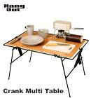 テーブルHANGOUTクランクマルチテーブル(CRK-MT70WD)